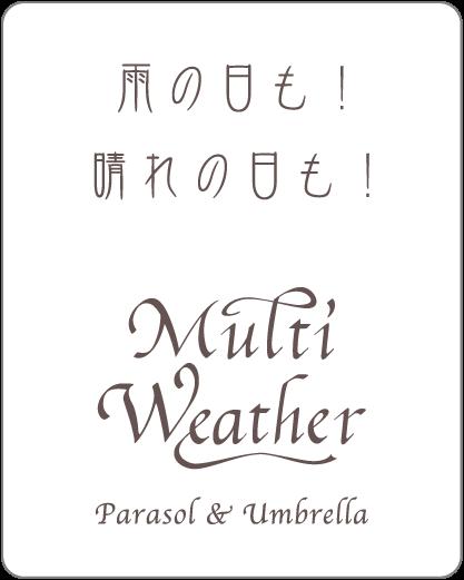 雨の日も、晴れの日もマルチに対応する傘の提案
