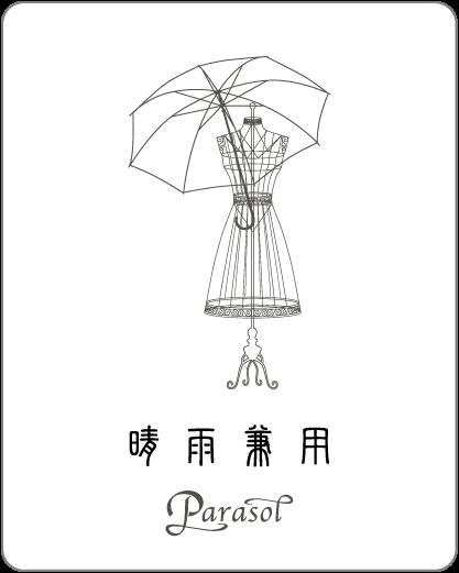 カジュアルな晴雨兼用傘の提案